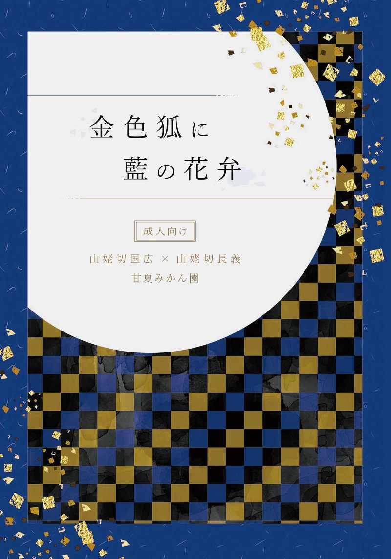 金色狐に藍の花弁 [甘夏みかん園(甘夏ピオーネ)] 刀剣乱舞
