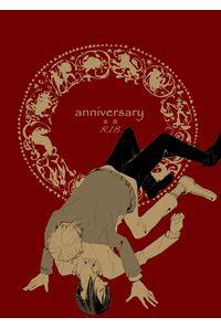 anniversary 後篇