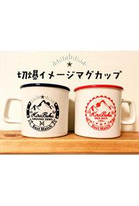 切爆イメージマグカップ【ネイビー】