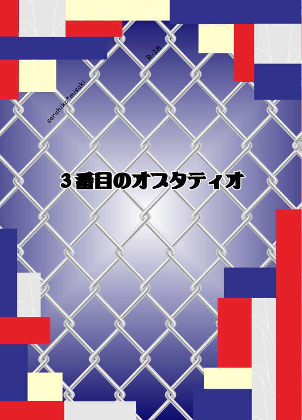 3番目のオプタティオ [Penal code 177(shizumi)] K
