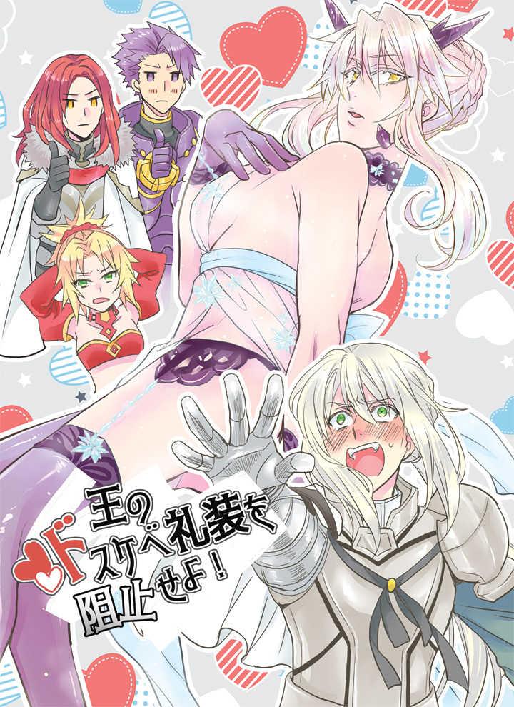 王のドスケベ礼装を阻止せよ! [Oh my god(たぐ)] Fate/Grand Order