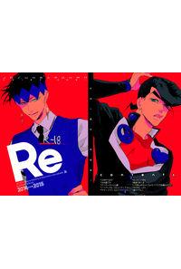 Re(2014~2015年仗露個人誌再録本1)