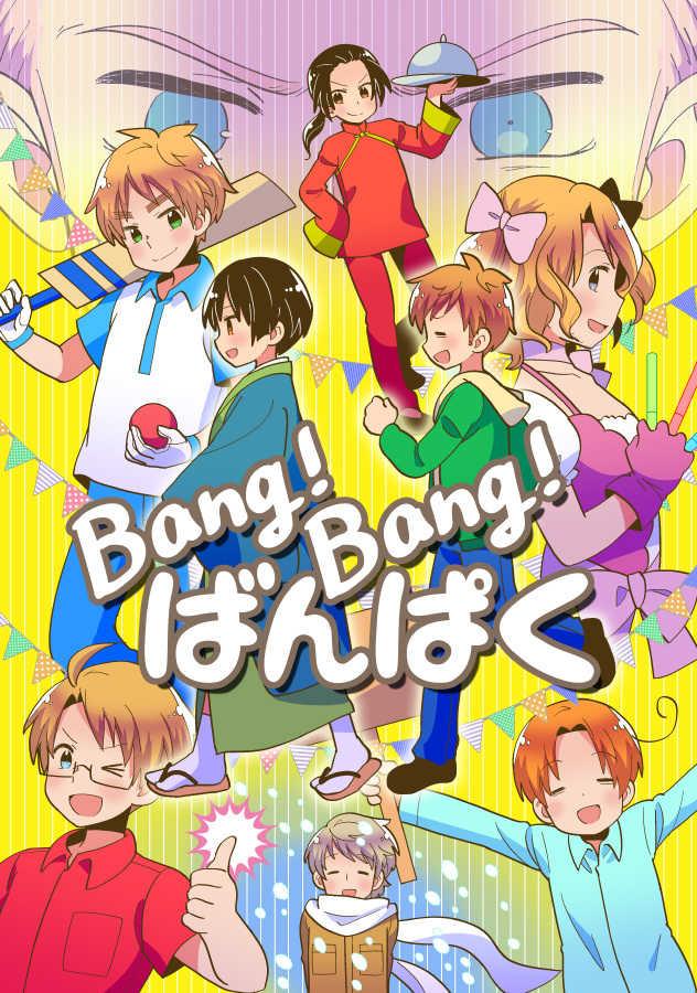 Bang!Bang!ばんぱく [Pasta Mista(アネキ、サユキ)] ヘタリア