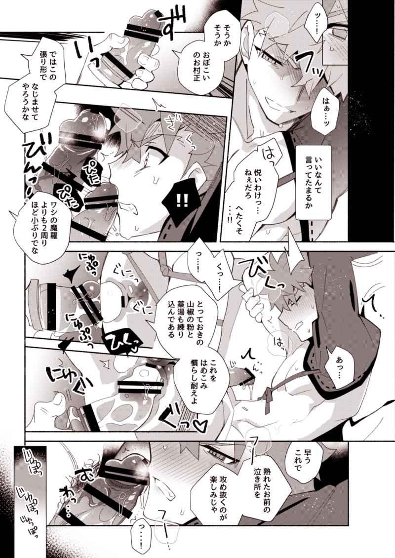 千子村正陥落(序)