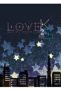 【再販版】LOVEKS2