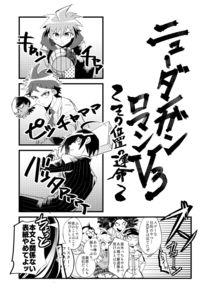 ニューダンガンロマンV3~その位置の運命~