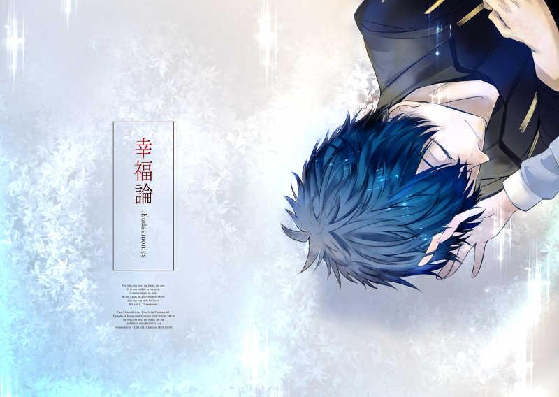 幸福論 [地平線にイデア(鳥人)] Fate/Grand Order