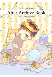 ジュリエットのバカ After Archive Book