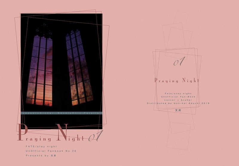Praying Night 01 [文灰(あづち)] Fate