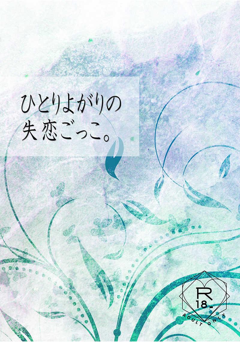 ひとりよがりの失恋ごっこ。 [0note(くろまる)] K