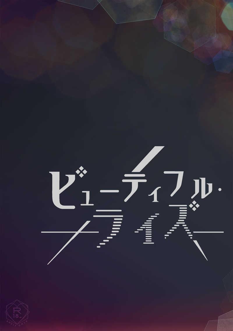 ビューティフル・ライズ [ギミアポ!(林檎ごろごろ)] ヒプノシスマイク