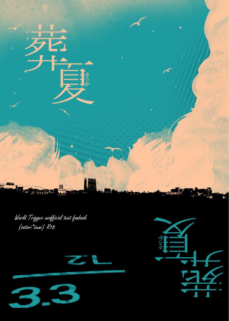 葬夏 [マグダレナ(北条 ヒナ)] ワールドトリガー