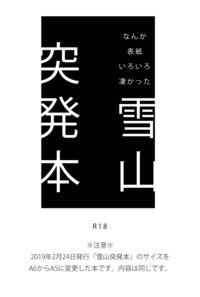 雪山突発本(A5版)