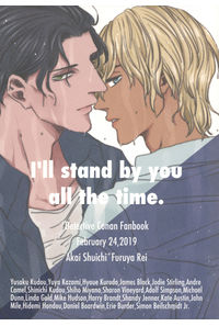 I'll stand by you all the time.