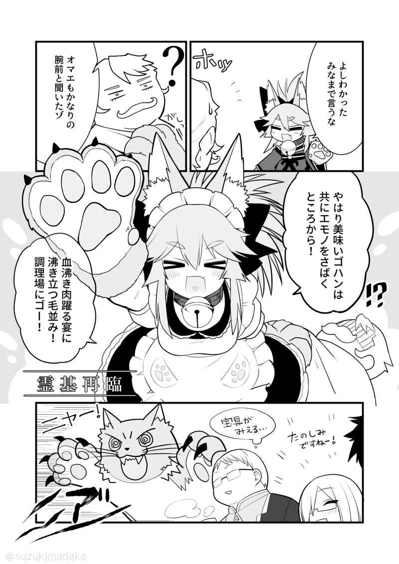 タマモキャットとしあわせごはん!with新所長