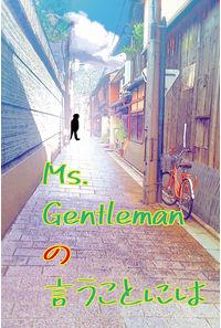 Ms.Gentlemanの言うことには