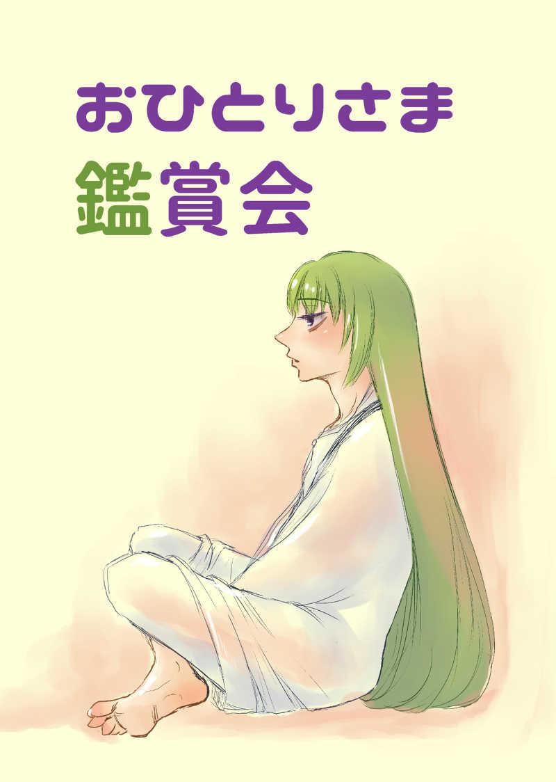 おひとりさま鑑賞会 [きあ(きあ)] Fate/Grand Order