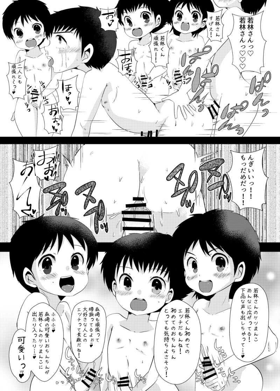 ゆ・う・わ・く~ビッチ少年達によるハメハメぢごく~