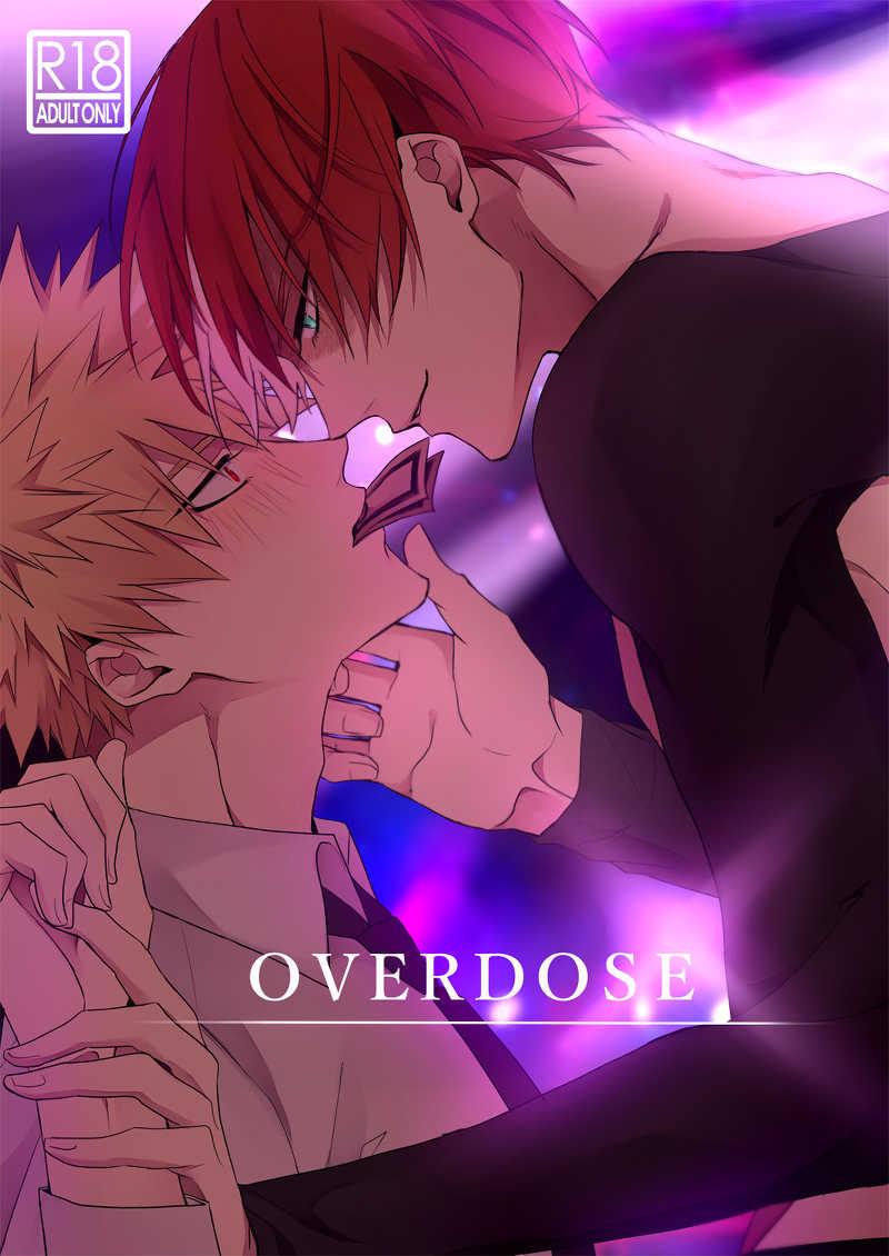 OVERDOSE [ザインの独白(芹木星)] 僕のヒーローアカデミア