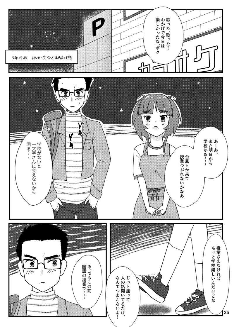 平成最後の純茜同人誌