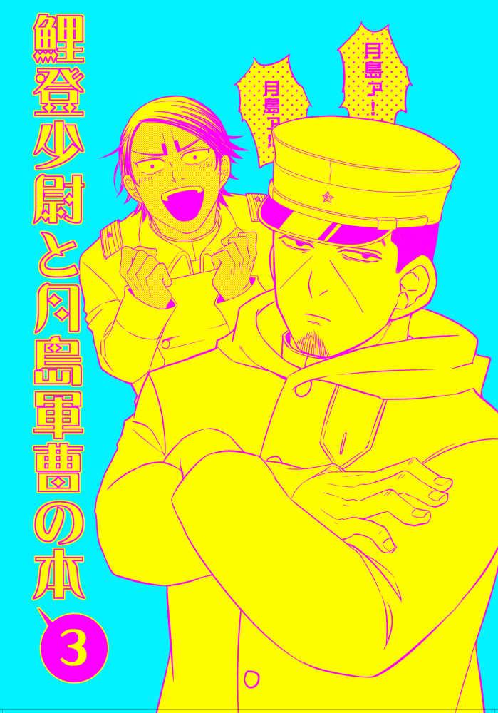 鯉登少尉と月島軍曹の本3