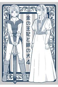 金の王妃と銀の犬4