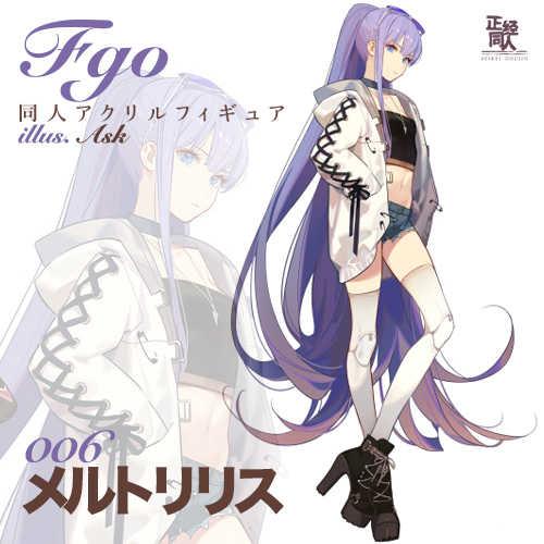 FGOアクリルフィギュア・メルトリリス [正経同人(ASK)] Fate/Grand Order