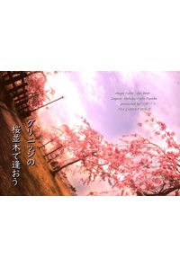 グリニッジの桜並木で逢おう