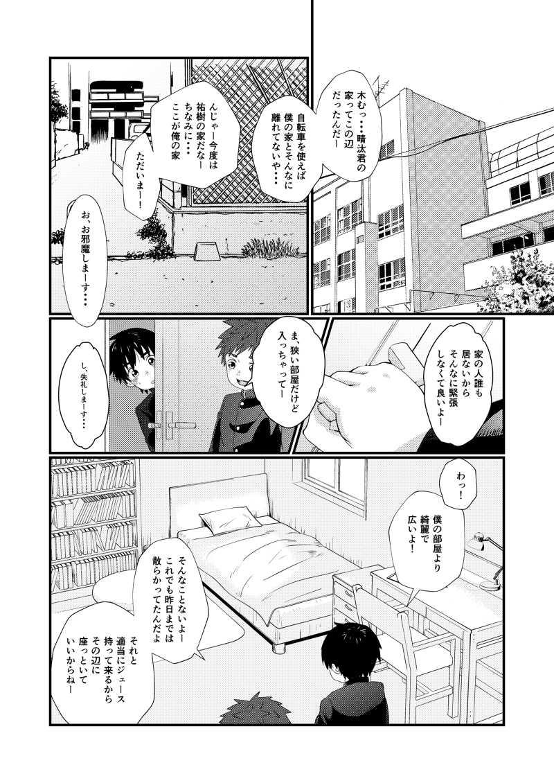 同級生とお泊り