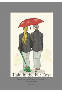 Rain in the Far East