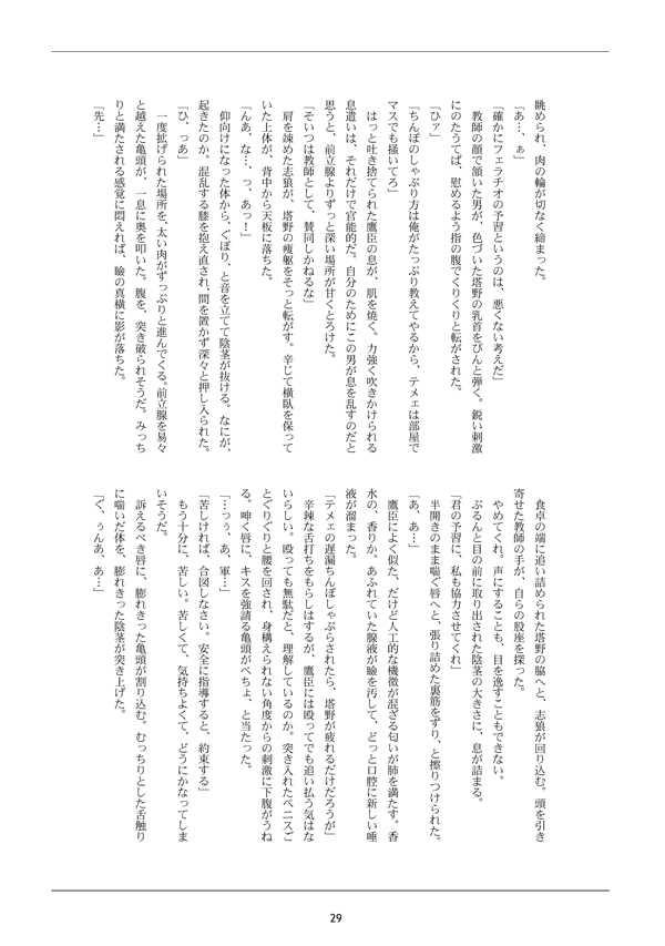 秘密の家庭教師編