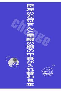 臣左の左京さんと至綴の綴の中身が入れ替わる本