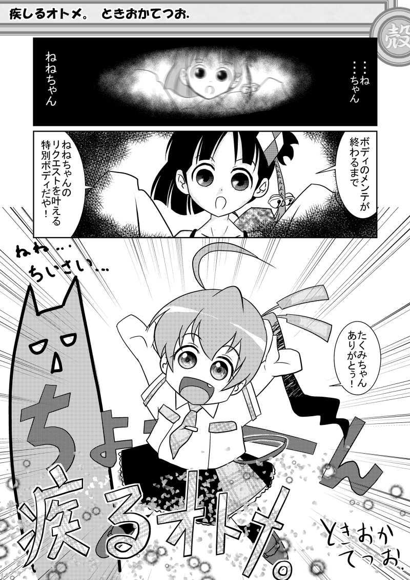 世界平和~劇場アニメ公開記念特別号~