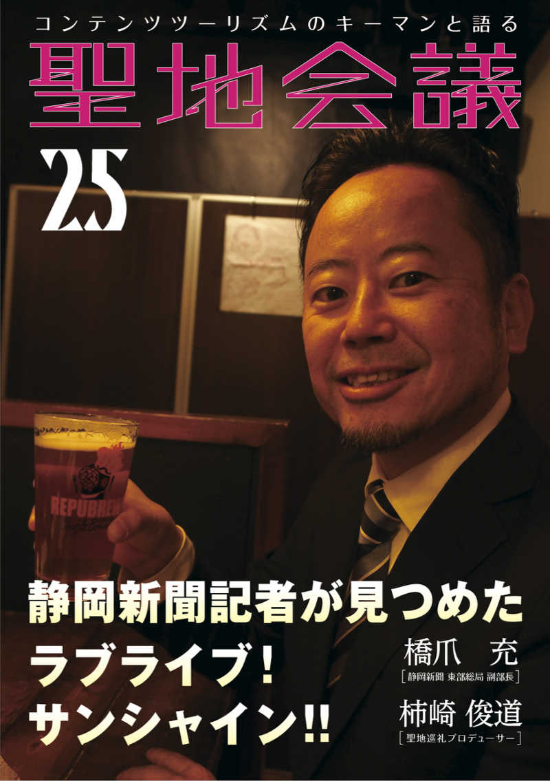 聖地会議25 静岡新聞記者が見つめたラブライブ!サンシャイン!! [聖地会議(柿崎俊道)] 評論・研究