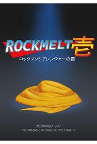 ROCKMELT壱 ロックマン5アレンジャーの罠