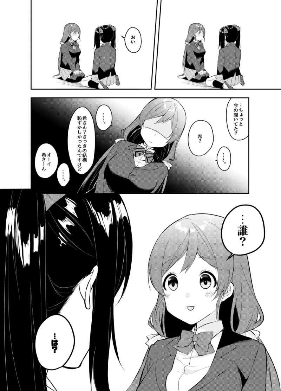 東條希が記憶喪失になった日。
