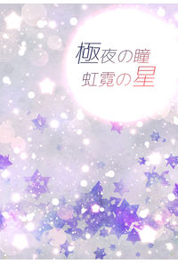 極夜の瞳 虹霓の星