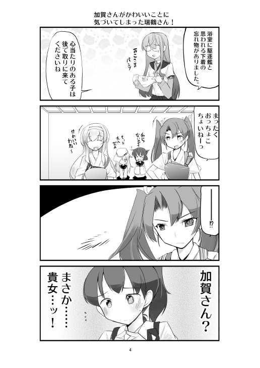 加賀さんが可愛い事に気づいてしまった瑞鶴さん