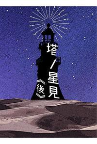 塔の星見・後