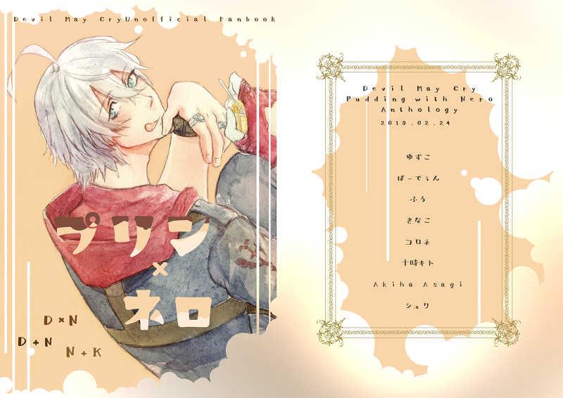 プリン×ネロ [Chikuwa(AkihaAsagi)] デビルメイクライ