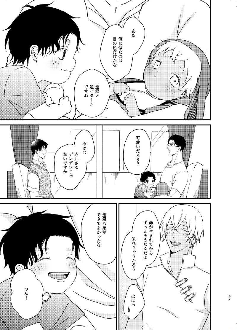 しあわせ家族計画総集編