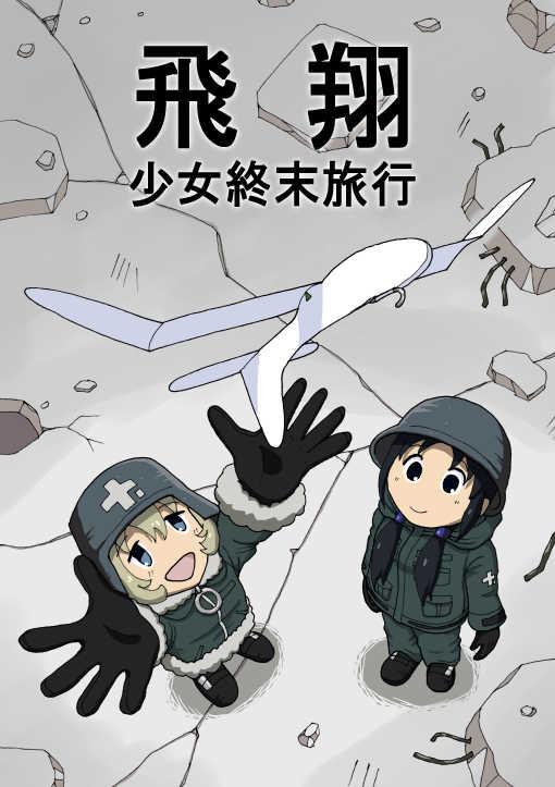 飛翔 少女終末旅行