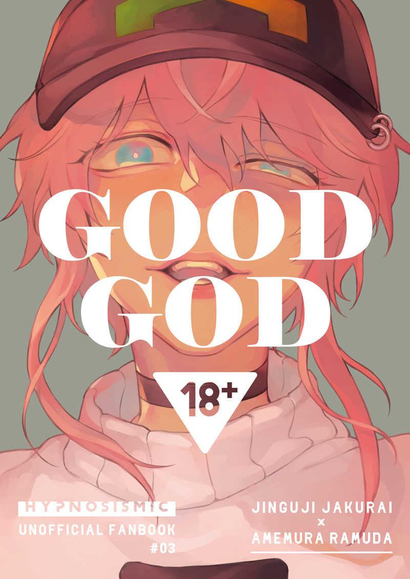 GOOD GOD [xxxxxxxx(雪国)] ヒプノシスマイク