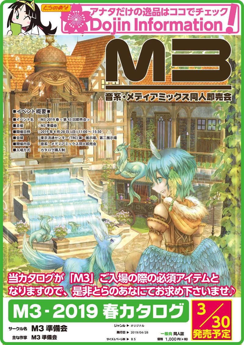 M3-2019春カタログ