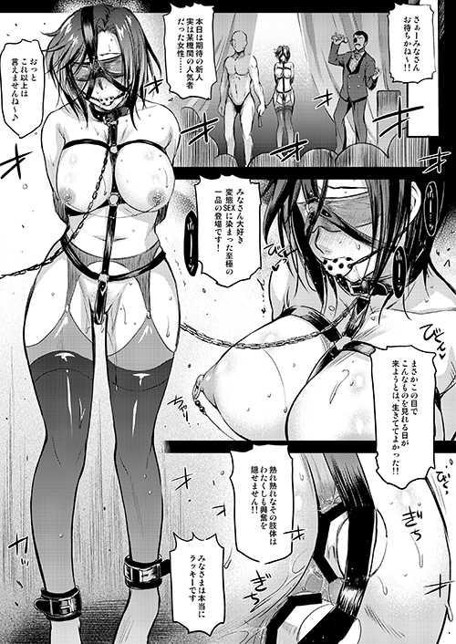 野上冴子危機一髪!!
