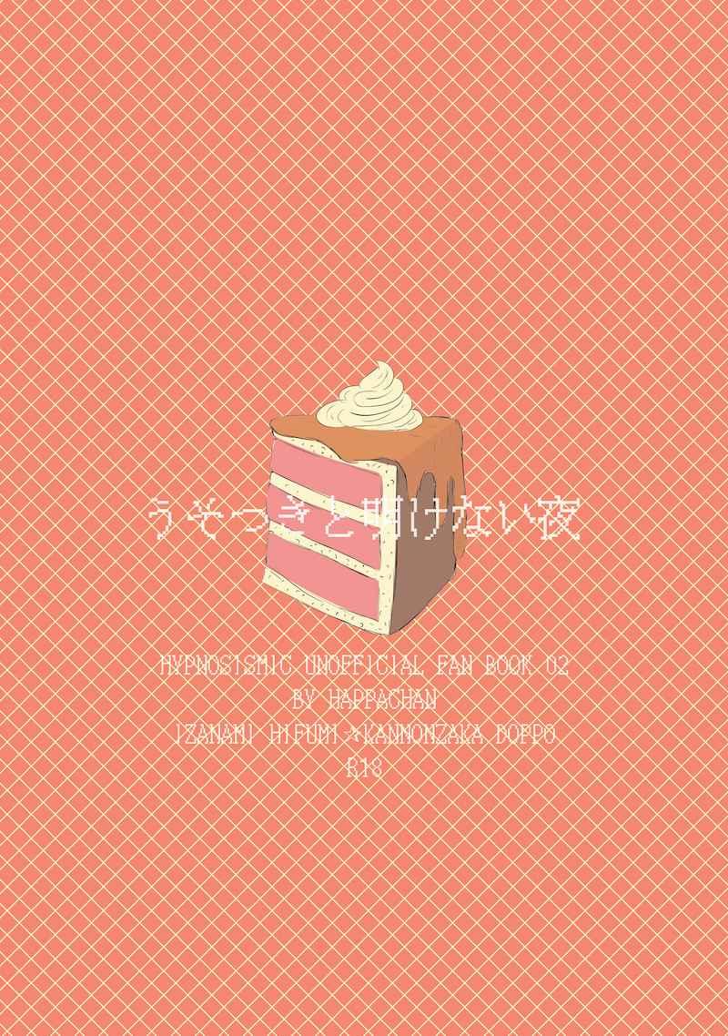 うそつきと明けない夜 [happachan(けい)] ヒプノシスマイク