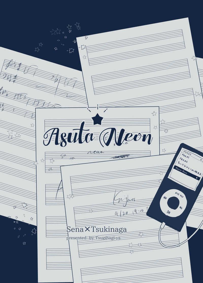 Asuta Neon [つぎはぎ屋(飽茄子)] あんさんぶるスターズ!