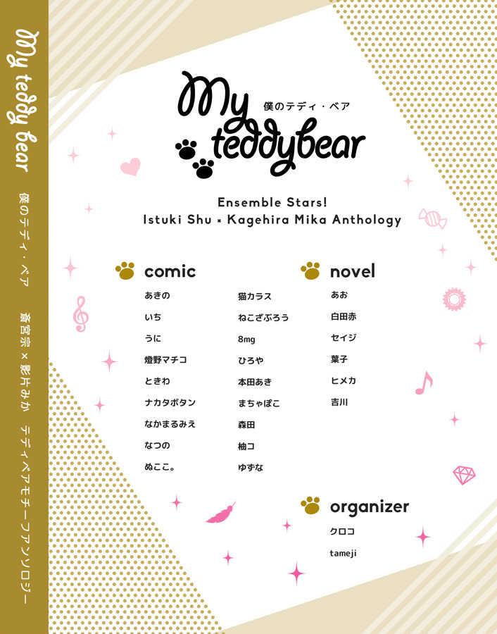 My teddy bear(僕のテディ・ベア)