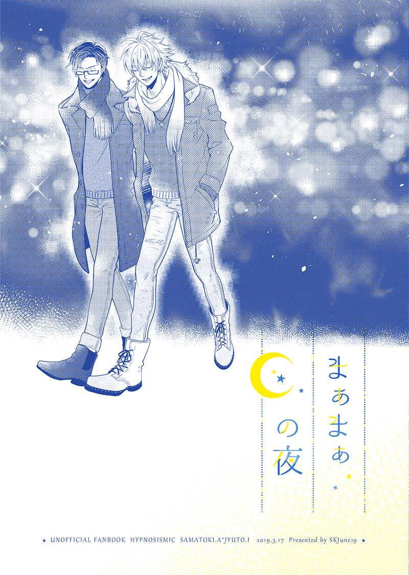 まぁまぁの夜 [SKJune19(ハクト)] ヒプノシスマイク