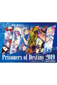 運命の囚人カレンダー2019